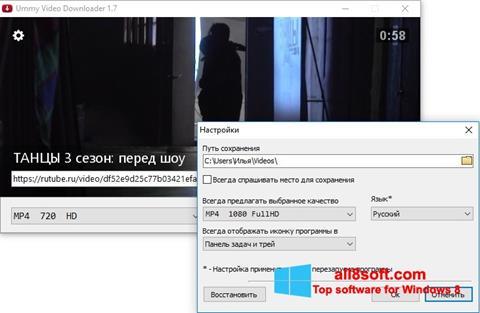 스크린 샷 Ummy Video Downloader Windows 8