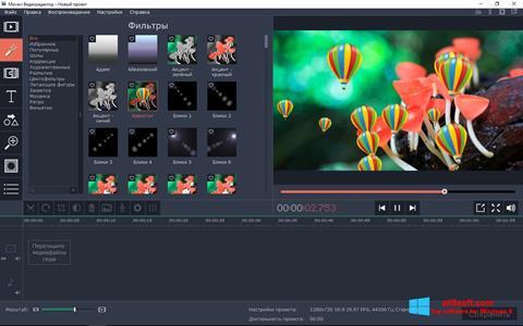 스크린 샷 Movavi Video Editor Windows 8